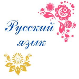 Курсы по русскому языку